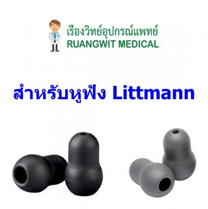 Eartip สำหรับหูฟัง Littmann (1คู่ =2 อัน)
