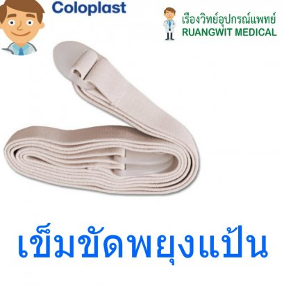 Brava Belt [Coloplast] เข็มขัดพยุงแป้น