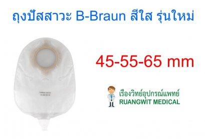 ถุงปัสสาวะ B-Braun Flexima สีใส 65 มม. (934165)