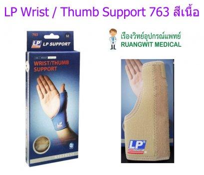 LP Wrist / Thumb support สีเนื้อ (763)