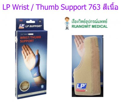 LP Wrist / Thumb support สีเนื้อ (763)