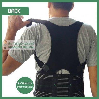 เสื้อดามหลัง posture support LS14 สีดำ