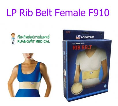 LP Rib Belt Female (F910) เข็มขัดพยุงหน้าอกและซี่โครงสำหรับผู้หญิง