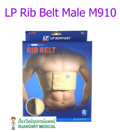 LP Rib Belt Male (M910) เข็มขัดพยุงหน้าอกและซี่โครงสำหรับผู้ชาย