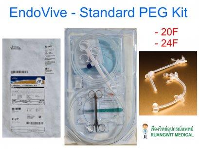 ชุดใส่สายให้อาหารทางหน้าท้องครั้งแรก EndoVive Standard PEG Kit (1 ชุด)