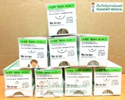 เข็มติดไนลอน Nylon - Sutury (ยกกล่อง 1โหล)