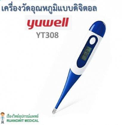เทอร์โมมิเตอร์ ดิจิตอล Yuwell YT308