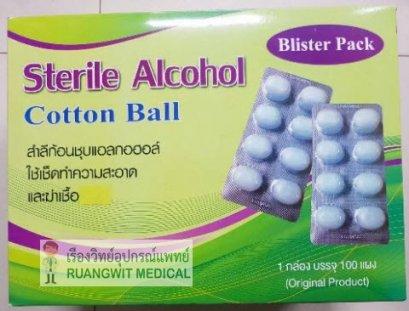 สำลีก้อนชุบแอลกอฮอล์ Alcohol Cotton Ball