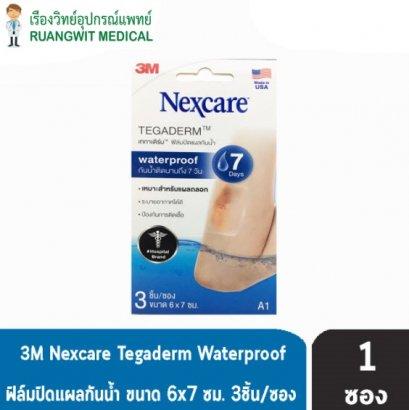 Nexcare Tegaderm Waterproof เทปปิดแผลกันน้ำ 6x7 cm [A1]