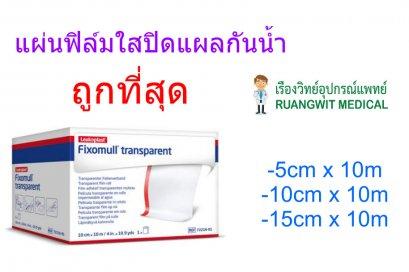 Fixomull Transparent แผ่นฟิล์มใสกันน้ำ 10 cm x 10M (exp 08-2025)