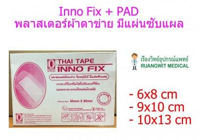 Inno Fix + PAD 10x13 ซม. แผ่นปิดแผลพร้อมแผ่นซับ (ยกกล่อง = 20 แผ่น)