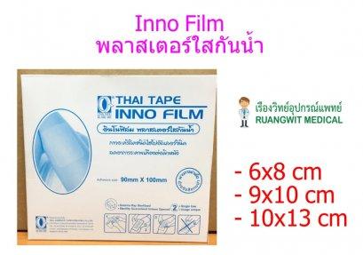 Inno Film ฟิล์มใสกันน้ำ 10x13 ซม. (ยกกล่อง 10 แผ่น)