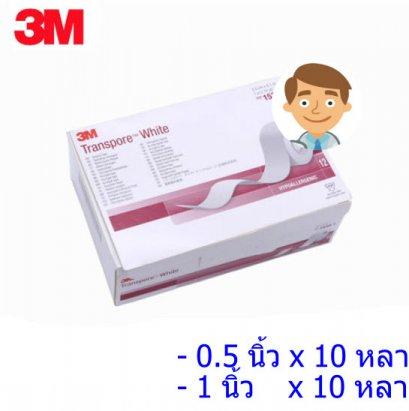 3M Transpore White สีขาว ขนาด 1 นิ้ว