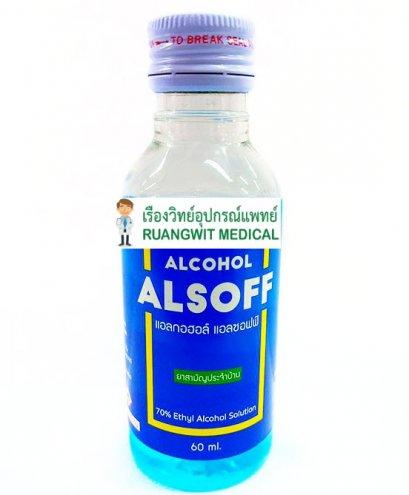 แอลกอฮอล์ 70% ALSOFF 60 mL