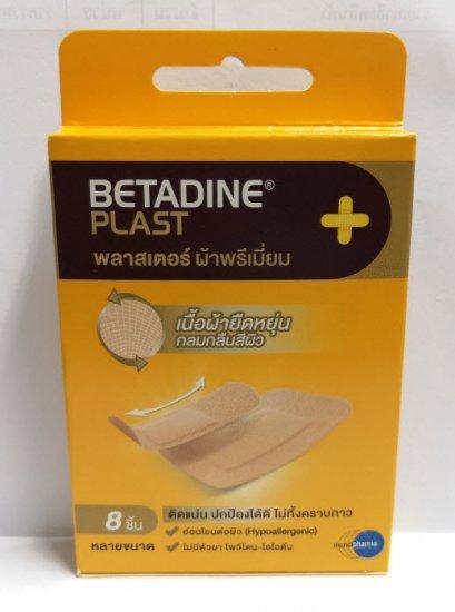 Betadine Plast ผ้าพรีเมี่ยมหลายขนาด 8ชิ้น