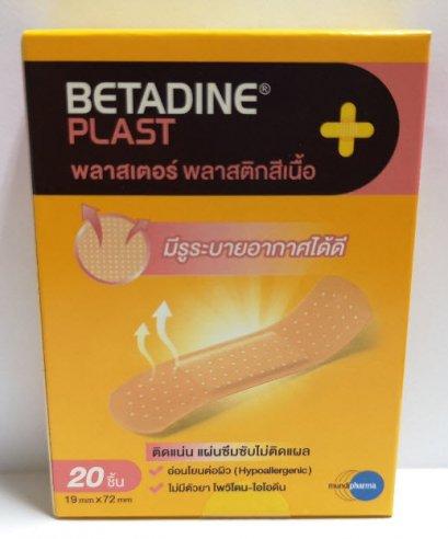 Betadine Plast พลาสติกสีเนื้อ 20ชิ้น (19x72cm)