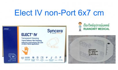 Elect IV non-port 6x7 cm (53IV0607) (1 แผ่น)