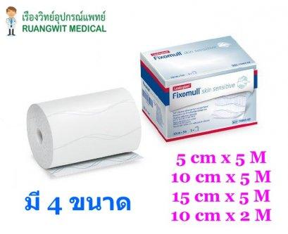 Fixomull Skin Sensitive กาวซิลิโคน สำหรับผิวแพ้ง่าย 15cm x 5M