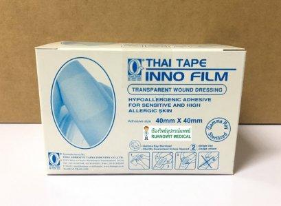 Inno Film ฟิล์มใสกันน้ำ 4x4 ซม. (ใช้ปิด IV siteได้ ราคาประหยัด) (ราคาต่อ 1 แผ่น) exp 02-2021