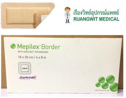 Mepilex Border 10x20 cm