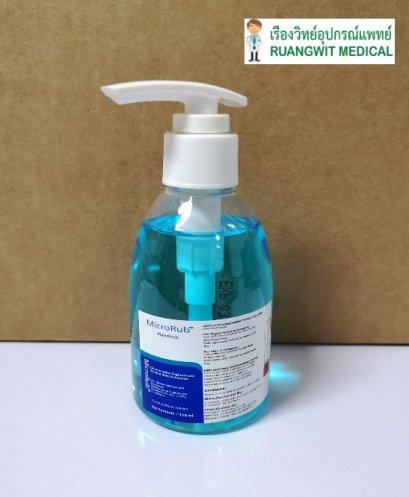 น้ำยาล้างมือ MicroRub 150 mL (waterless ไม่ต้องล้างน้ำ)