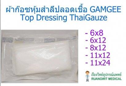 ผ้าก๊อซหุ้มสำลีปลอดเชื้อ GAMGEE - Top Dressing 6x8 นิ้ว (ThaiGauze) exp 01/2022