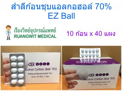 สำลีก้อนชุบแอลกอฮอล์ EZ Ball (ยกกล่อง)