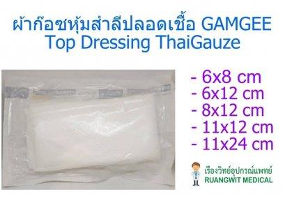 ผ้าก๊อซหุ้มสำลีปลอดเชื้อ GAMGEE - Top Dressing 6x12 นิ้ว (ThaiGauze) exp 12/2021