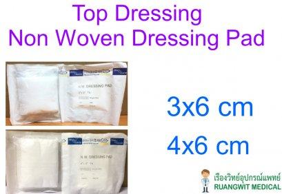 ผ้าก๊อซ Non-Woven Dressing PAD - Top Dressing 4x6 นิ้ว (ThaiGauze)