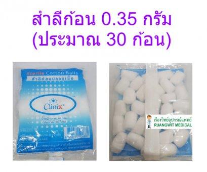 สำลีก้อนสเตอร์ไรด์ Clinix น้ำหนัก 10 กรัม (ประมาณ 30ก้อน/ซอง)