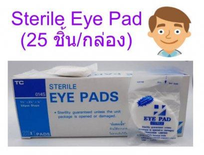 Eye Pad ปิดตา ไตรชนม์ (25ชิ้น/กล่อง) ยกกล่อง