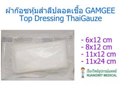 ผ้าก๊อซหุ้มสำลีปลอดเชื้อ GAMGEE - Top Dressing 11x24 นิ้ว (ThaiGauze)