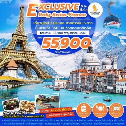 [MXP02] EXCLUSIVE Italy-Swiss-France 8 วัน 5 คืน