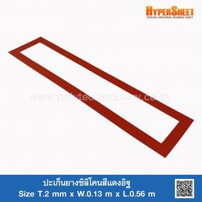 ปะเก็นยางซิลิโคนสีแดงอิฐ T.2mmxW.0.13 m
