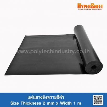 Black Sand Blasting Sheet 2 mm