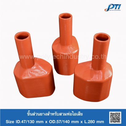 Rubber parts for exhaust pipe (Silicone Rubber EX400)