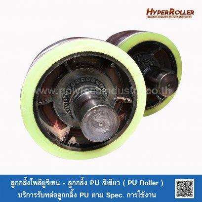 ลูกกลิ้งโพลียูรีเทน-ลูกกลิ้ง PU สีเขียว (PU Roller)