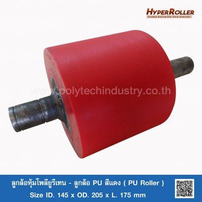 ลูกล้อหุ้มโพลียูรีเทน-ลูกล้อ PU สีแดง (PU Roller) ID.145 x OD.205 mm