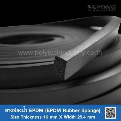 ยางฟองน้ำ EPDM 16mm