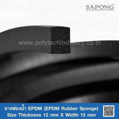 ยางฟองน้ำ EPDM 12mm.