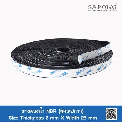 ยางฟองน้ำNBR (ติดเทปกาว) 2x25 mm.