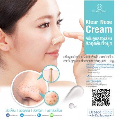 Klear Nose Cream ครีมดูแลสิวเสี้ยน สิวอุดตันที่จมูก