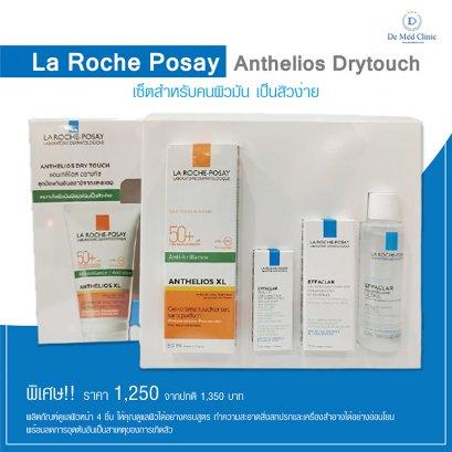 La Roche Posay  / Anthelios Drytouch เซ็ตสำหรับคนผิวมัน เป็นสิวง่าย