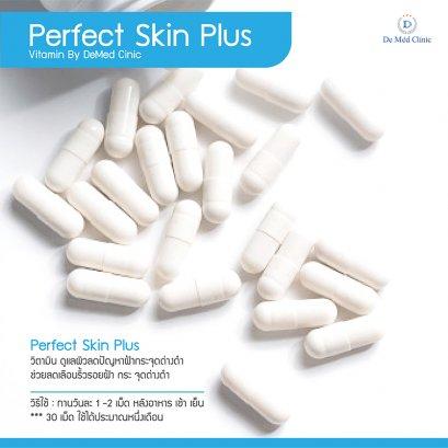 Perfect Skin Plus 30 เม็ด /  วิตามิน ดูแลผิวลดปัญหาฝ้ากระจุดด่างดำ  ช่วยลดเลือนริ้วรอยฝ้า กระ จุดด่างดำ