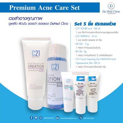 Premium Acne Care Set  เวชสำอางคุณภาพ ดูแลสิว ผิวมัน รอยดำ รอยแดง DeMed Clinic