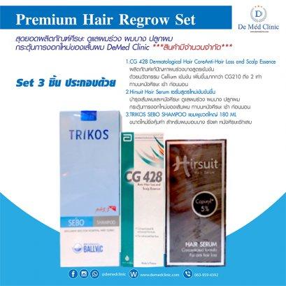 Premium Hair Regrow Set สุดยอดผลิตภัณฑ์ศีรษะ ดูแลผมร่วง ผมบาง ปลูกผม กระตุ้นการงอกใหม่ของเส้นผม