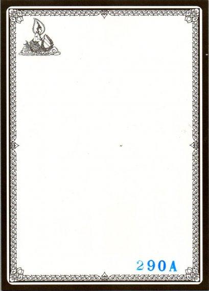 การ์ดงานศพเดี่ยว 290A