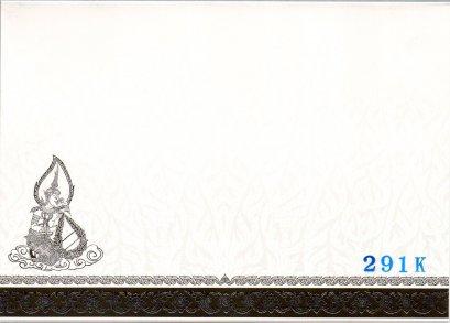 การ์ดงานศพพับ 291K เงิน