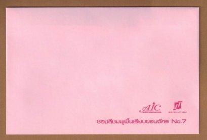 Envelope number 7