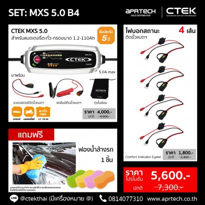 SET MXS 5.0 B4 (CTEK MXS 5.0 + 4 Sets of Comfort Indicator Eyelet)